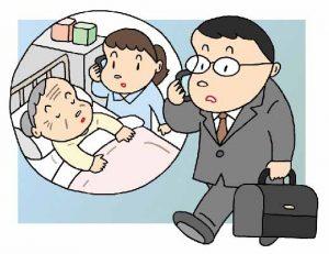 p-介護家族電話